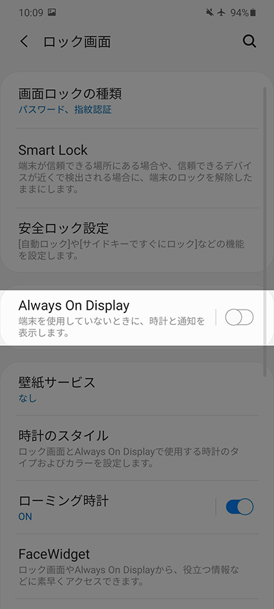 Always On Displayをオン