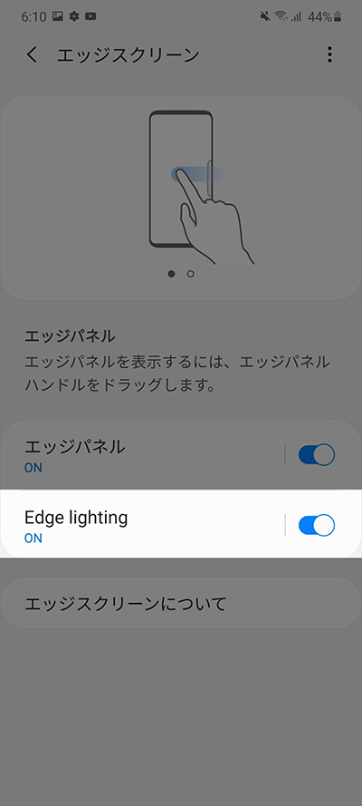 Edge lightingをオン