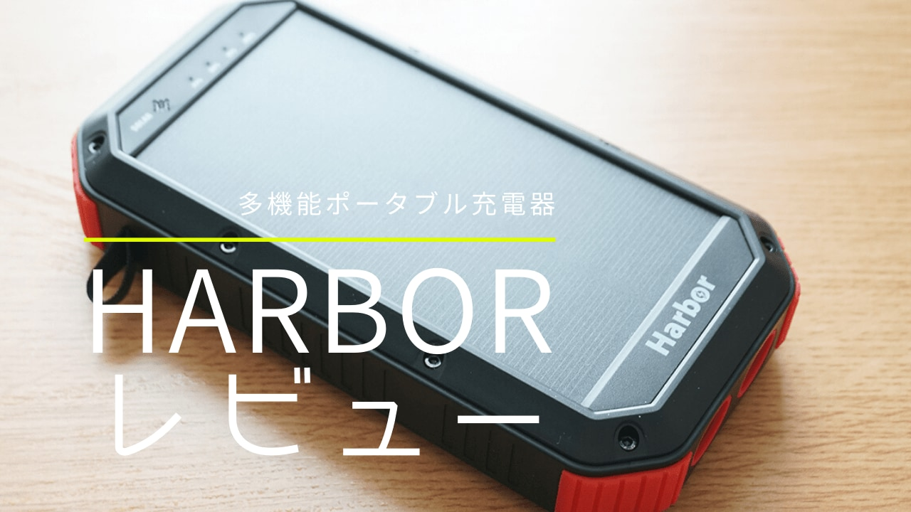 Harborreview