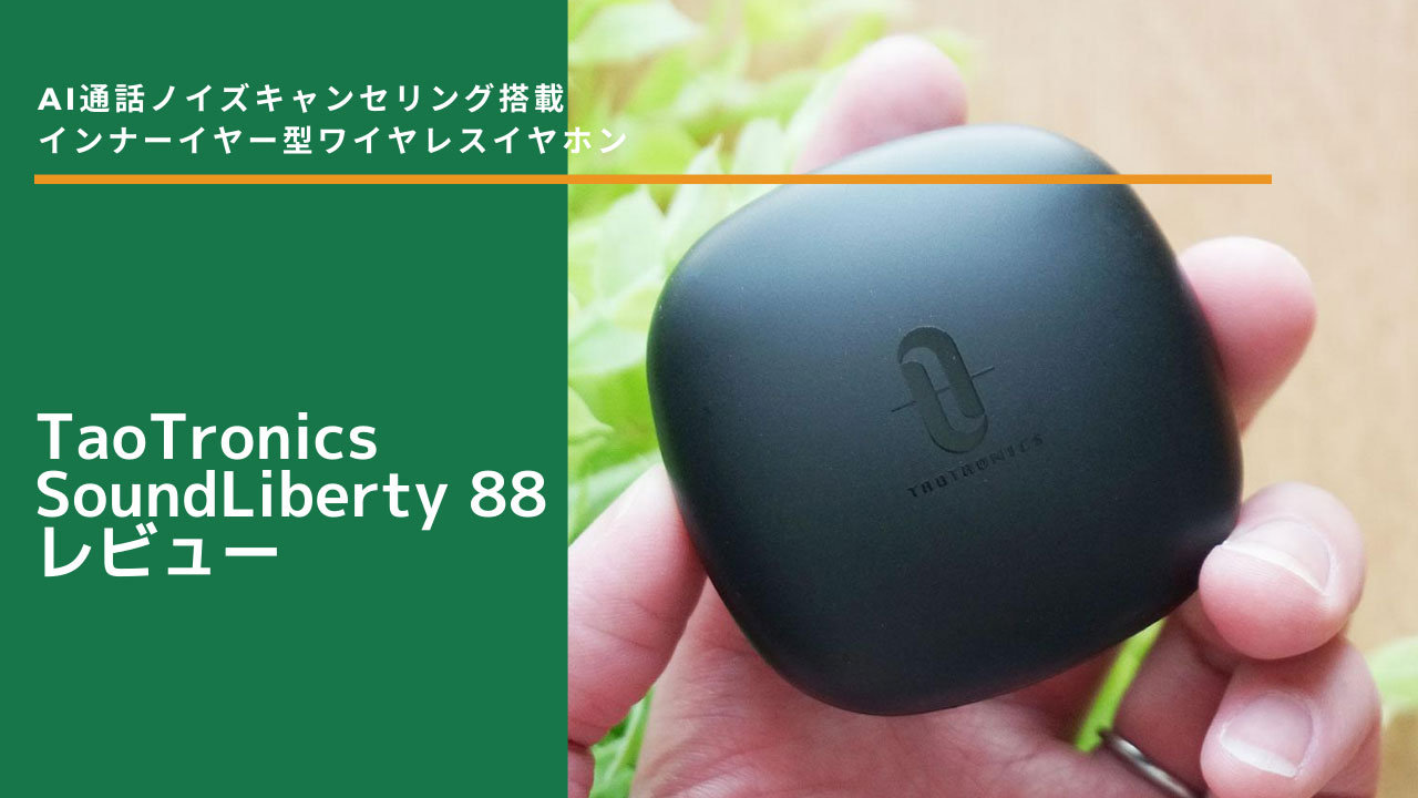 TaoTronics SoundLiberty 88 レビュー