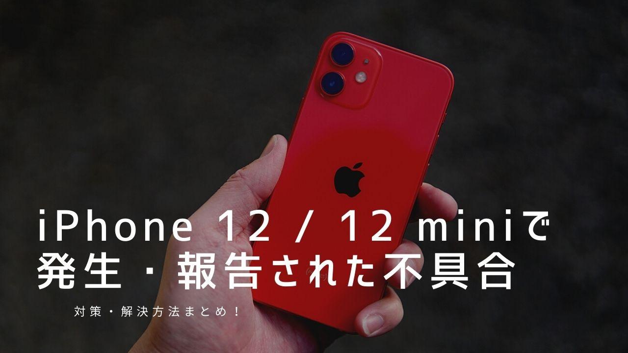 再 起動 iphone12
