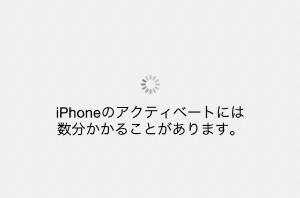 【速報】Apple、アクティベーションサーバーダウンのため現在iOSデバイスでアクティベートが出来ない!?復元すると使用不可になるぞ!