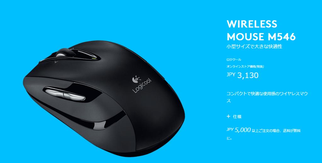アマゾンで「Logicool ロジクール ワイヤレスマウス ブラック M545BK」購入して使ってみた!