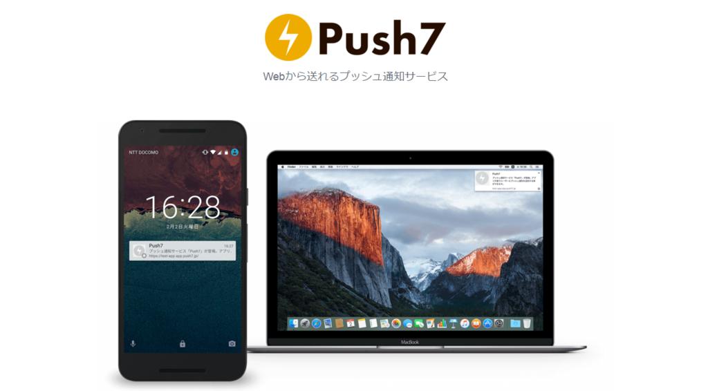 「Push 7」ってなに?おいしいの?ブログの更新情報をPCやスマホへ直接プッシュ通知を送れるぞ!