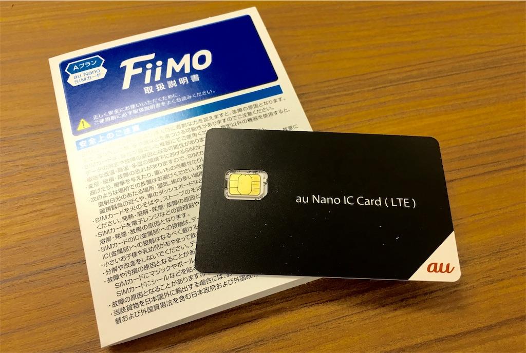格安SIM「Fiimo」が届いたので「au iPhone 6」で試してみた!-Aプランを契約しました-