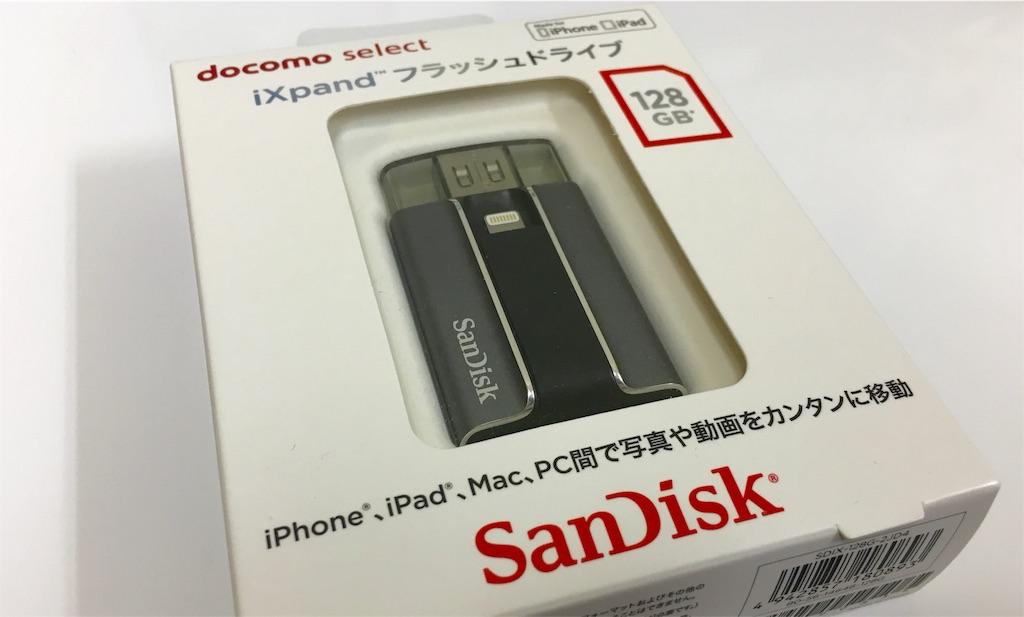 誰でも簡単PC不要、サクッとiPhoneのバックアップを取れる!サンディスク iXpand™ フラッシュドライブ128GBを使ってみた!