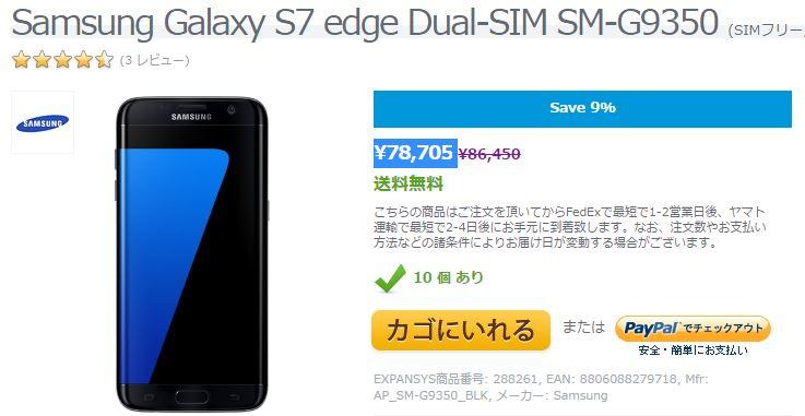 物欲に負けて「Samsung Galaxy S7 edge Dual-SIM SM-G9350 Black Onyx」注文!エクスパンシスで、78,705円送料無料!