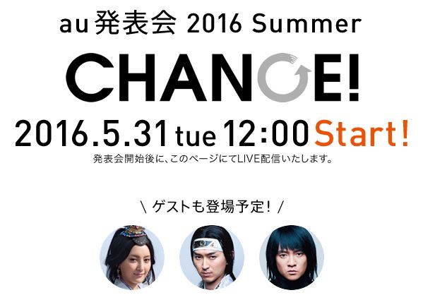 本日12時より「au発表会 2016 Summer CHANGE!」が開催!新機種発表へ!