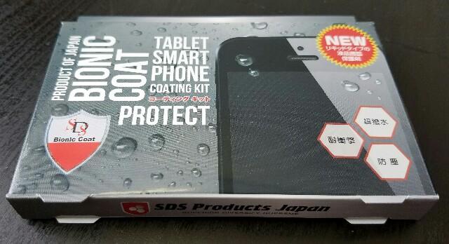 もうフィルムは不要!?誰でも簡単、失敗しない『SDSバイオニックコート コーティングキット液晶画面保護剤』で「Galaxy S7 Edge」を強化!!