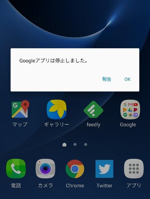 Googleアプリで不具合発生中!「アプリが停止しました」と出て強制終了に