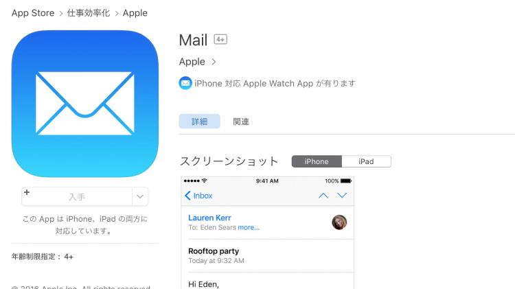 アップル、「iOS」の純正アプリを削除することが可能に!?AppStoreで純正アプリがダウンロード可能に