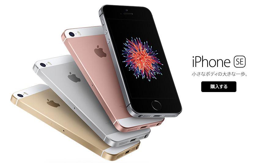 auの『iPhone SE イチキュッパキャンペーン』月額利用料金1,980円で利用可能が本当にお得かどうか考えてみた!