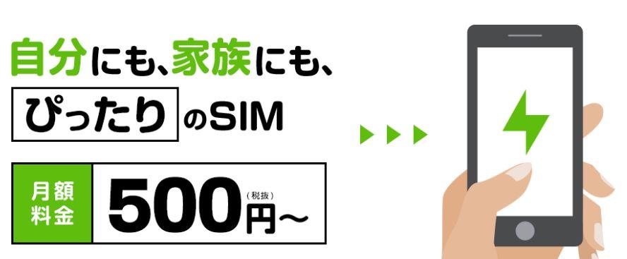BB.excite、新格安SIM「エキサイトモバイル」を展開へ、7月1日より提供開始!