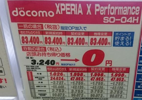 国内版「Xperia X Performance」はドコモが一番安い!?乗り換えならドコモ版が安いぞ!