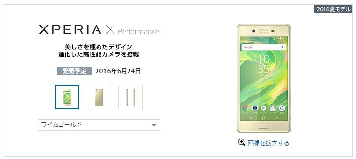 SoftBank、「Xperia X Performance」「DIGNO F」を6月24日に発売へ!-「Xperia X Performance」は他社から乗り換えで実質16,080円-