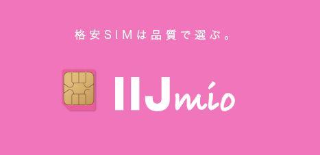 IIJmio、「IIJmio高速モバイル/Dサービス」のサービスを拡充!ライトスタートプランのバンドルクーポンを5GBから6GBに増量へ!