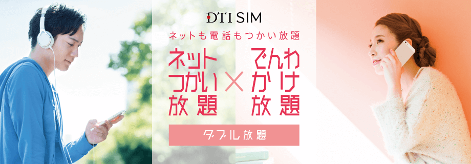 格安無制限SIMも提供している「DTI SIM」が 回線設備増強予定を発表!