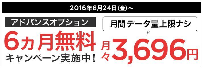 ワイモバイル、「アドバンスオプション6ヵ月無料キャンペーン」を6月24日(金)より開始へ!