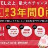 FREETEL、「REI 麗」にメタルレッドの新色追加!「30日間返品返金保証」や「最大3年間0円キャンペーン」も発表!