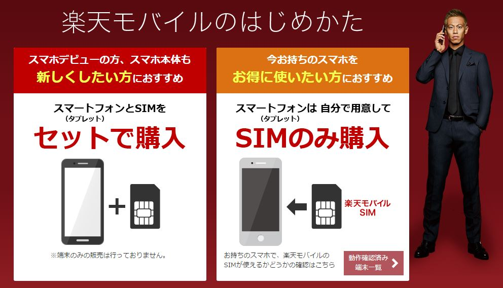 楽天モバイル、通話+データ通信+端末代金セットの「コミコミプラン」を7月1日より提供開始へ!月額1880円(税抜)から~
