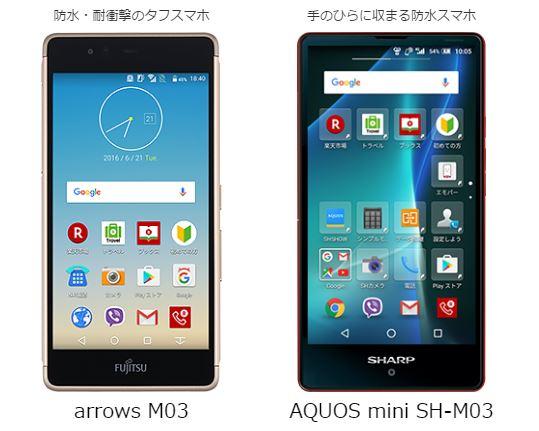 楽天モバイル、新機種「arrows M03」「AQUOS mini SH-M03」を販売へ、7月下旬発売!