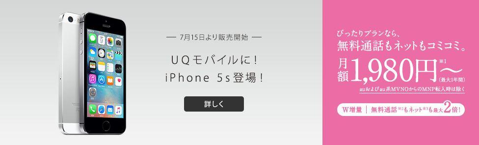 UQ mobile、「iPhone 5s」を7月15日より販売開始!16GB、シルバーとスペースグレイの2色展開へ