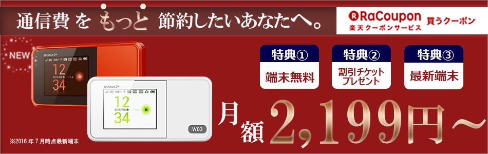 ラクーポン(Racoupon)がWiMAX 2+の速度規制緩和へ!「3日間で3GB」⇒「3日間で10GB」に