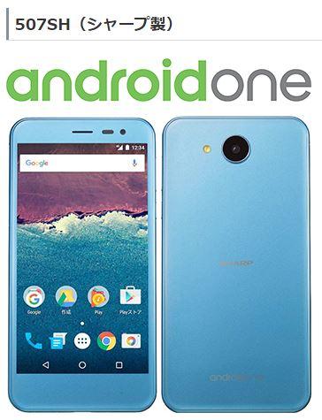 ワイモバイル、日本初「Android One」ブランドを展開!「507SH」を7月下旬に発売へ