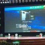 「iPhone7」は防水&ワイヤレス充電対応が確定!?Foxconn社内向けプレゼン画像で発覚
