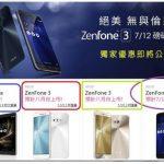 ASUS、『Zenfone 3』シリーズはカラーにより発売日が異なる模様!『Zenfone 3 Ultra』は発売日未定