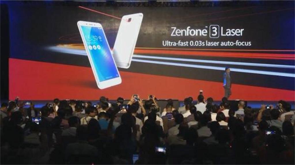 ASUS、「ZenFone 3 Laser」を発表!価格は約28500円