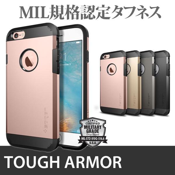 Spigen、iPhone6s/6sPlus用「タフ・アーマー」が本日限りでセール中!