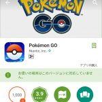 『ASUS ZenFone3 ZE520KL』で現状「ポケモンGo」はまだ出来ない!?-グーグルストアからダウンロード不可