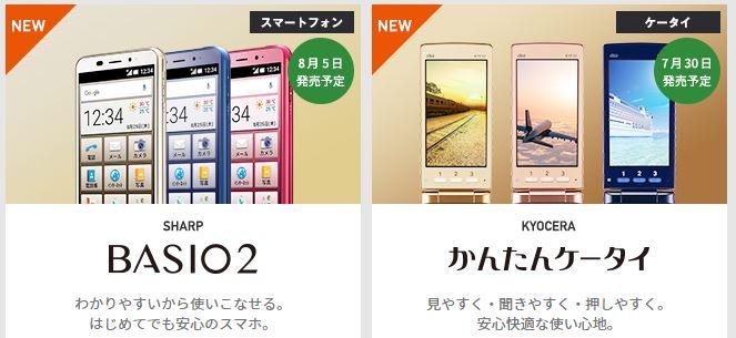 KDDI、夏モデル第二弾!「BASIO2」&「かんたんケータイ KYF32」を発売へ!