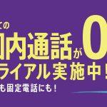 Viberアプリ国内通話料0円トライアル開始!-すべての国内通話が0円!携帯も固定電話にも!