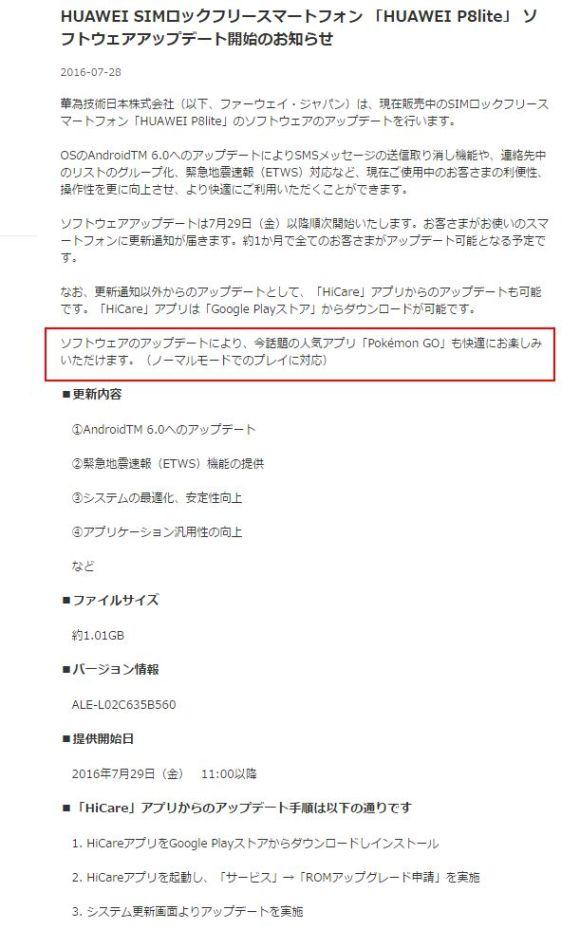 「Huawei P8 Lite」にAndroid 6.0アップデートが本日配信へ!ー「ポケモンGo」のプレイが可能に