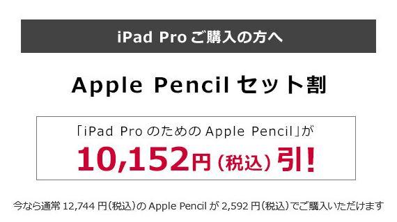 ドコモオンラインショップ限定!-「Apple Pencilセット割」を開始、iPad Proと同時購入で10,152円(税込)を請求書還元