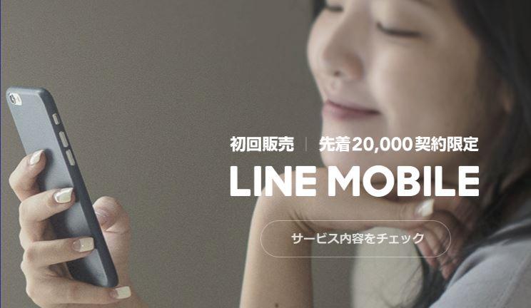 「LINEモバイル」サービス開始を発表!-先行申し込みは2万件限定!10月1日より正式提供へ