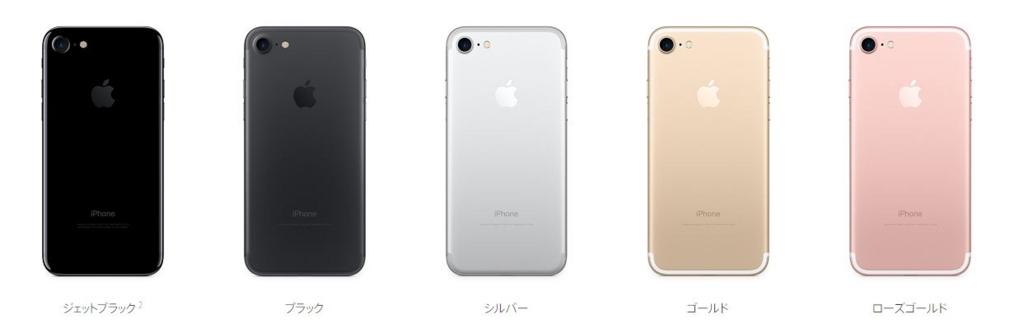 「iPhone7」「iPhone7」ジェットブラックは、128GB&256GBのみ-32GBモデルなし