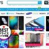 海外ガジェットサイト『EXPANSYS』でスマホ&タブレット簡単個人輸入-購入方法を詳しく解説!