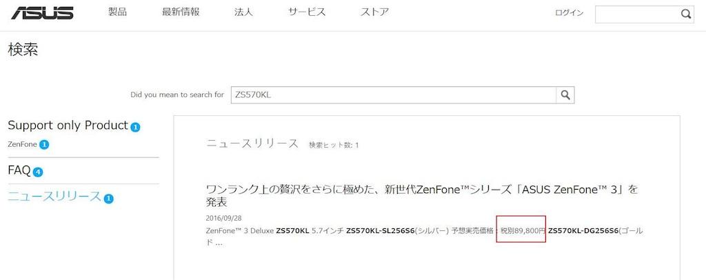 ASUS、国内未発売「Zenfone3Deluxe」の価格がリーク?–税別で89800円、スナドラ821版か