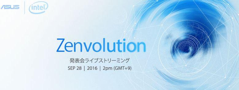 【リアルタイム更新】ASUS新製品発表会「Zenvolution」まとめ!-「Zenfone3」5.2インチ「Zenfone3Deluxe」 5.5インチ&5.7インチ
