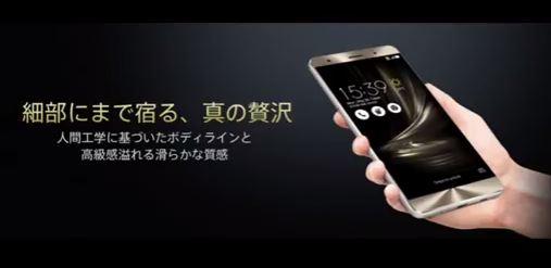 ASUS、「ZenFone3Deluxe ZS570KL」5.7インチモデルを発売へ!ー価格は89,800円(税別)10月下旬発売