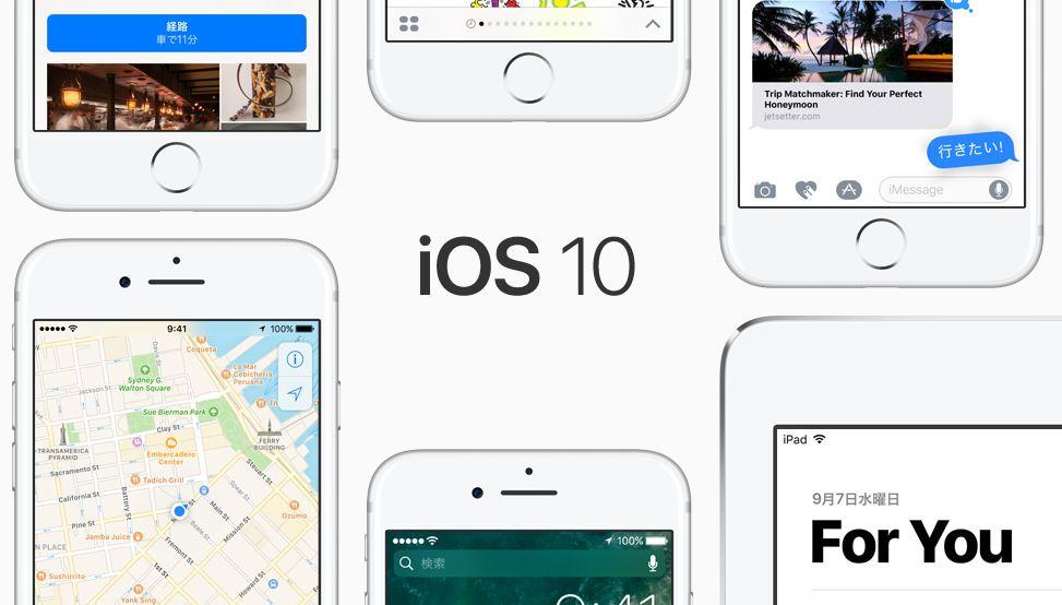 アップル、開発者向けに「iOS 10.1 beta 3」「iOS 10 Public Beta 3」配信開始!-Siriがサードパーティ向けに開放?変更点まとめ
