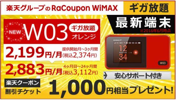 【Wi-Fiが欲しいならコレ!】楽天RaCoupon(ラクーポン)を契約した!-ギガ放題WiMAX2+を固定回線の代わりに出来る、お薦めしたい4つの理由