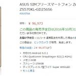 ASUS、国内版「Zenfone3 Deluxe ZS570KL」の発売日が確定!?-アマゾンから判明か