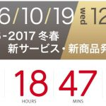 SoftBank&Y!mobile、2016-17年冬春モデルを公式発表!-「Xperia XZ」「AQUOS ケータイ2」「STAR WARS Mobile」含む全9機種