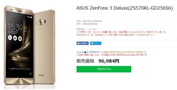 ASUS、今月末発売予定の「ZenFone3Deluxe」初回入荷分が売り切れ!-次回入荷は11月末か
