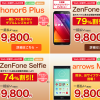 楽天モバイル、オータムセールで「ZenFone2 32GB/RAM4GB」「honor6 Plus」を含む4機種が9,800円、数量限定で販売中!