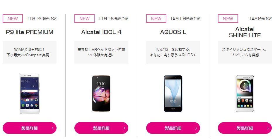 UQ mobile、2016年秋冬ラインアップを発表!「HUAWEI P9 lite PREMIUM」や「IDOL 4」を含む全4機種追加へ